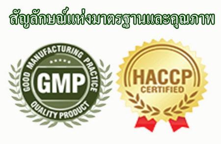 มาตรฐานGMP โรงงานผลิตอาหารและสมุนไพร