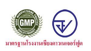GMP โรงงานเชียงดาวเนเจอร์ฟูด