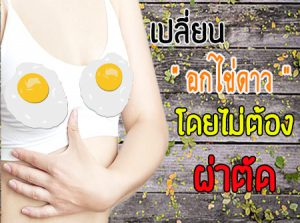 อกไข่ดาว กวาวเครือขาว