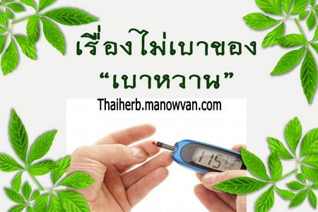 โรคเบาหวาน โรคความดันเลือดสูง