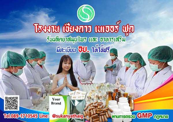 โรงงานGMP รับผลิตยาอาหารเสริม