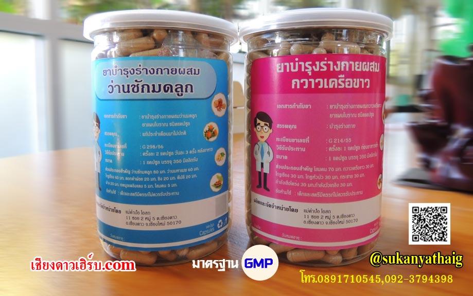 รับผลิต ยาสมุนไพรและอาหารเสริม สมุนไพรสำหรับสตรี ชนิดแคปซุล