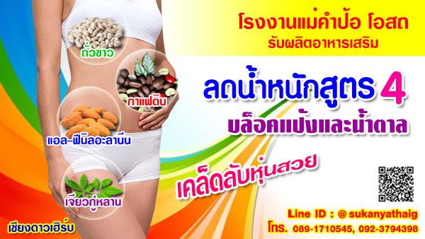 keto diet รับผลิตยาลดน้ำหนัก สูตรลดความอ้วนที่ดีที่สุด